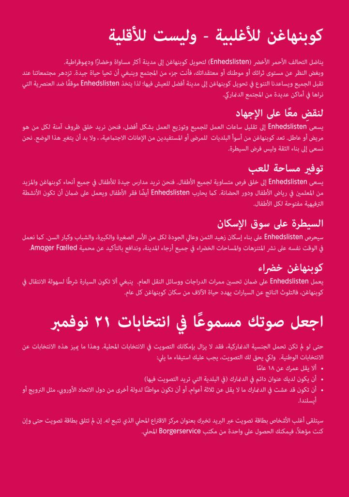 Valgfolder oversat til arabisk
